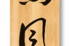 Kai cho fu getsu