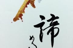 Akira meruna