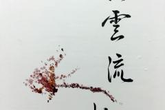Ko un, Ryu sui
