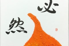 Hitsu zen