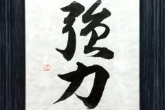 Kyo ryoku