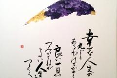 Shiawase na jinsei ga maru goto aru wake denaku, yoi ichi nichi no tumi kasane ga yoi jinsei o tsukuru