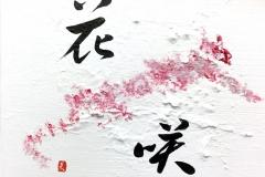 Hana saku