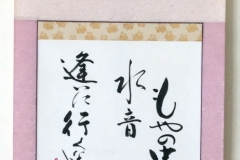 Moya no naka , mizuoto Ai ni yuku nari