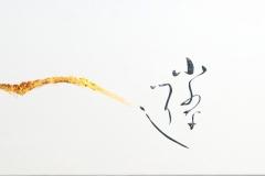Usagi oishi kano yama, kobuna tsurishi kano kawa